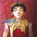 suikoden_2_-_original_game_soundtrack_vol_1_2050
