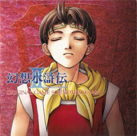 suikoden_2_-_original_game_soundtrack_vol_1_2050